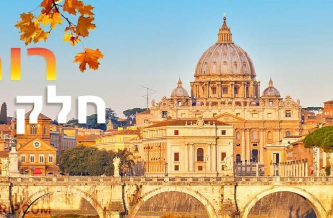 מה לעשות ברומא,טיסות זולות לרומא