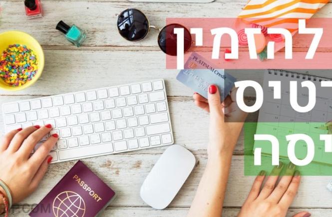 מתי להזמין כרטיס טיסה,איפה להזמין כרטיס טיסה,איך לדעת מתי לקנות כרטיס טיסה