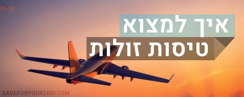 איך למצוא טיסות זולות,מה לעשות ברוצה,איך למצוא טיסות ברגע האחרון,איפה ללון בחול