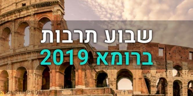שבוע תרבות ברומא 2019,מוזיאונים בחינם ברומא,כניסה חינם למיזאון ברומא
