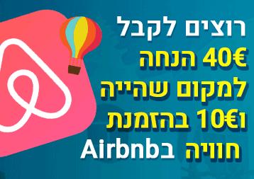 איירבנב הנחה,airbnb,airbnb הנחה,מלון בזול,הנחה למלון