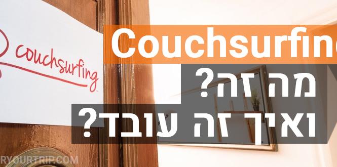 מה זה Couchsurfing