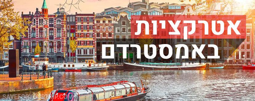 אטרקציות באמסטרדם, מה לעשות באמסטרדם