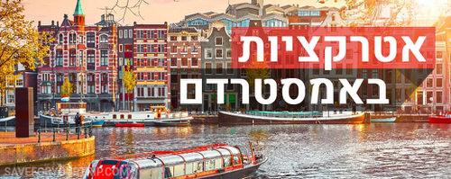אטרקציות באמסטרדם,מה לעשות באמסטרדם