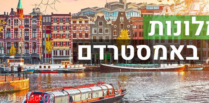 מלונות הכי טובים באמסטרדם
