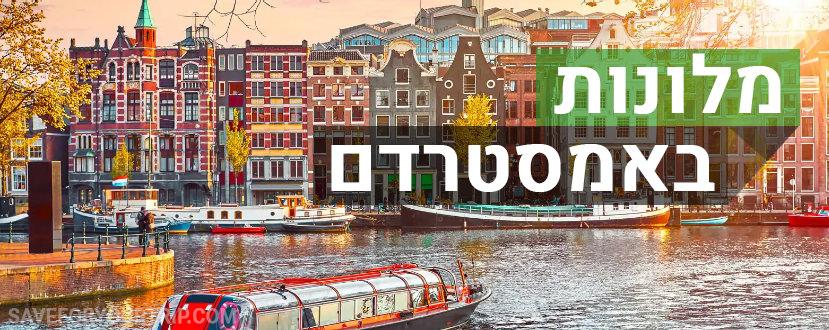מלונות מומלצים באמסטרדם , איך למצוא מלונות זולים באמסטרדם,דירות באמסטרדם,בתי מלון באמסטרדם