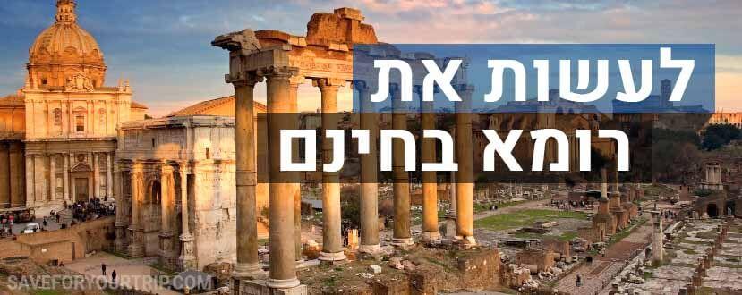 אטרקציות,אתרים חינמיים ברומא - מה לעשות ברומא בחינם