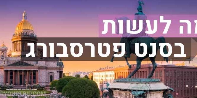 מה לעשות בסנט פטרסבורג,העיר הכי אירופאית ברוסיה