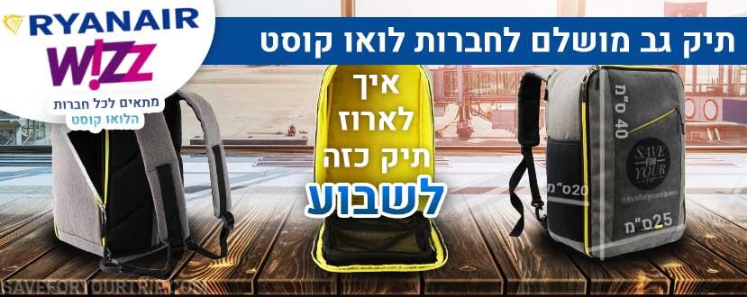 תיק גב מושלם לחברות לואו קוסט - WizzAir ו Ryanair