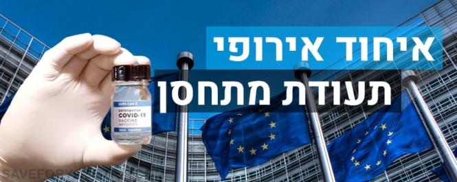 איחוד אירופאי תעודת מתחסן